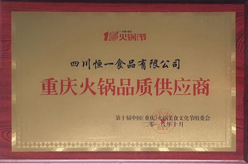 "<div style=""text-align:center;""> <span>重庆火锅品质供应商</span><br /> </div>"